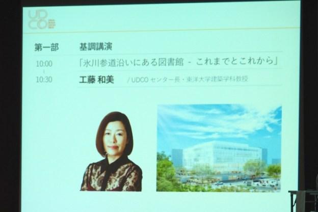 第一部 基調講演「氷川参道沿いにある図書館 - これまでとこれから」