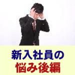 新入社員の悩み後編