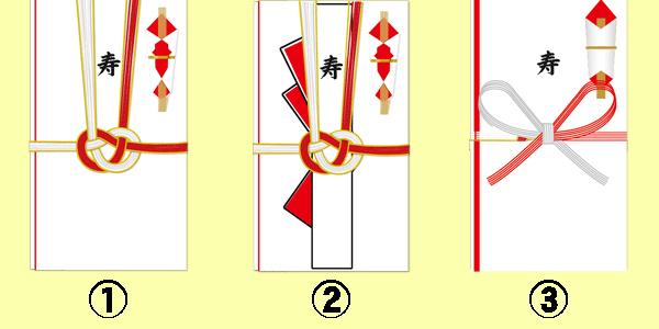 ご祝儀袋3択イラスト