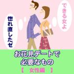 お花見デート女性編
