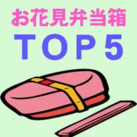 お花見弁当トップ5
