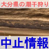 大分県の潮干狩りの中止情報を紹介する画像