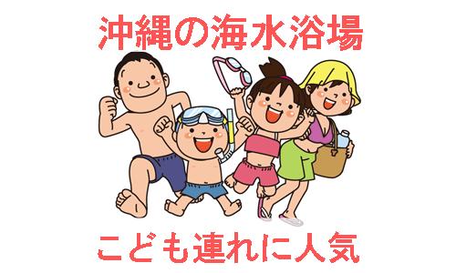 沖縄の海水浴場でこども連れに人気のスポットを紹介するイラスト