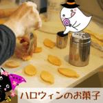 ハロウィンのお菓子を作るイメージ画像