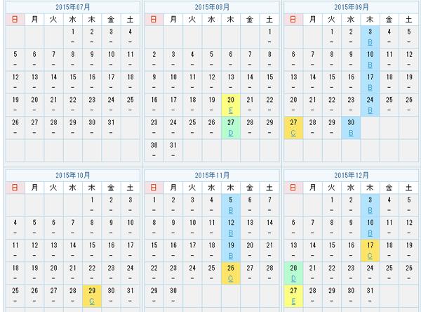 ディズニークルーズのカレンダーの画像