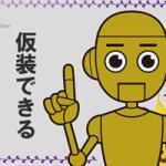 C-3POに仮装