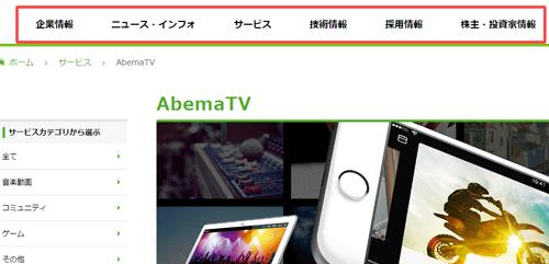 アベマTVの問い合わせ場所を探す画像