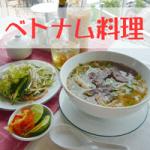 美味しそうなベトナム料理の画像