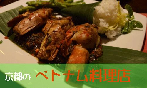 京都のベトナム料理店のイメージ画像