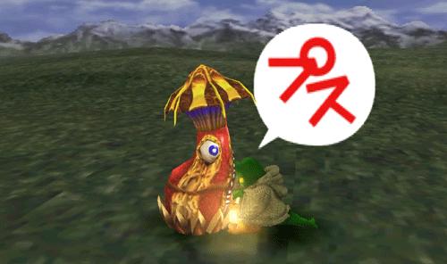 FF8の召喚獣トンペリの画像