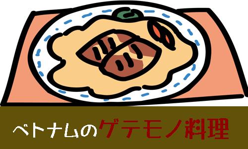 ベトナムのゲテモノ料理のイラスト