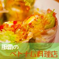 那覇のベトナム料理店のイメージ画像