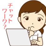 チャットワークに疑問を持つ女性がパソコンを見るイラスト
