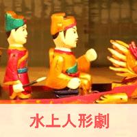 ベトナムの水上人形劇のイメージ画像