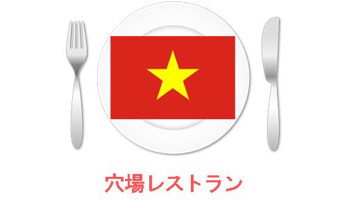 ベトナムの穴場レストランを紹介するイラスト