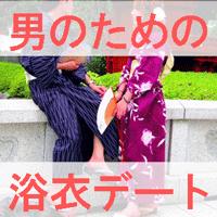 男のための浴衣デートのイメージ画像