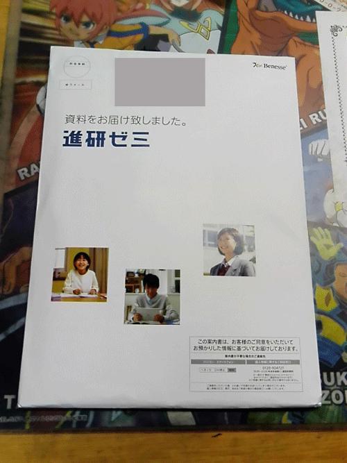 進研ゼミ小学講座の無料資料請求をして届いたものの画像4