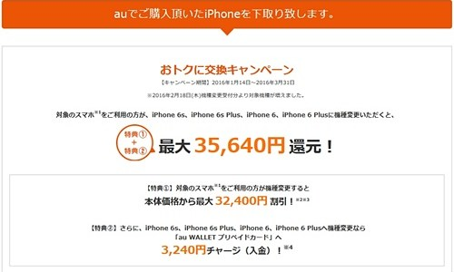 auのiPhone6、iPhone6s機種変更キャンペーン