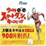 フィーモ(Fiimo)のウルトラスタートダッシュキャンペーンに申し込んでみた
