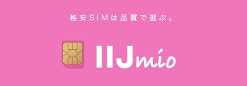 格安SIM業界シェア3位IIJmio