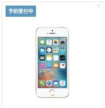 iPhone SE3月31日発売au