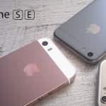iPhoneSEの価格や発売日、画像など