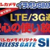 ワイヤレスゲートSIMの評判