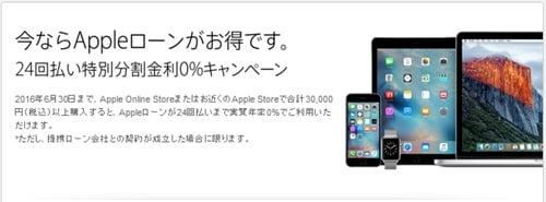 Appleローンキャンペーン