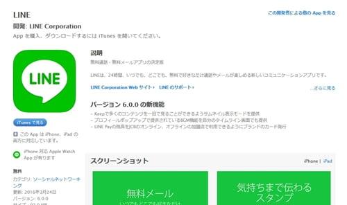 LINEが格安SIM参入でまた新しいMVNO「LINEモバイル」誕生