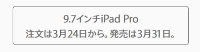 iPad Pro 9.7インチ発売日