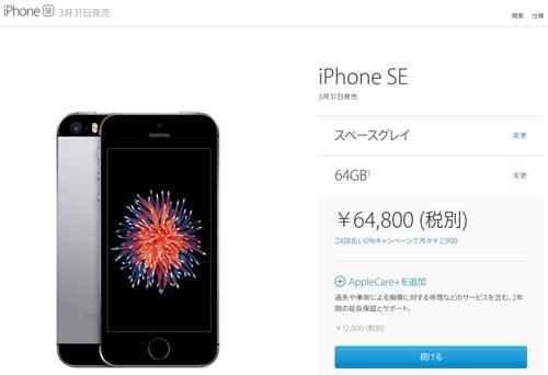 iPhone SE3月31日発売