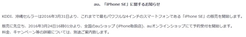 iPhone SEau