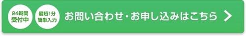 おとくケータイネット公式ボタン
