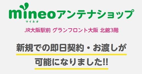 mineo(マイネオ)の実店舗情報