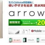 楽天モバイル arrows M02(RM02)端末セット