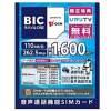 BICモバイルONE SIMはBICSIMと何が違う?