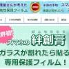スマホの絆創膏 4月21日発売へ