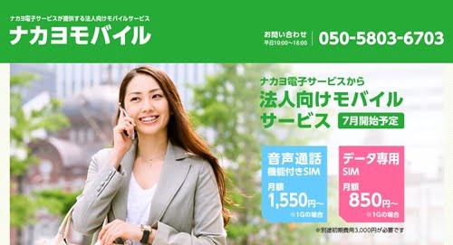 新MVNO「ナカヨモバイル」 5/2~サービス開始!