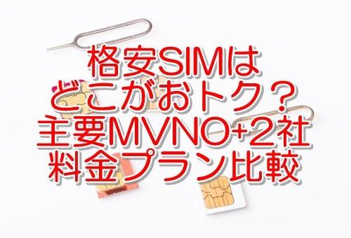 格安SIMの料金プラン比較 主要MVNO+キャリア系2社トップ画像