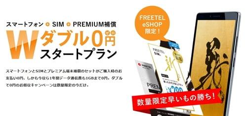 格安SIMフリーテル 「ダブル0円スタートプラン」キャンペーンを開始!