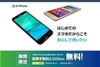 G-Phoneの評判