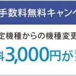 ソフトバンク 事務手数料無料キャンペーン 4月1日からスタート
