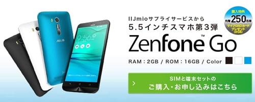 格安SIM ZenFone Go端末セットがあるMVNOiijmio