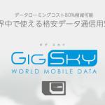 GigSkySIMリニューアル版が4/22発売!料金や対応国などについて