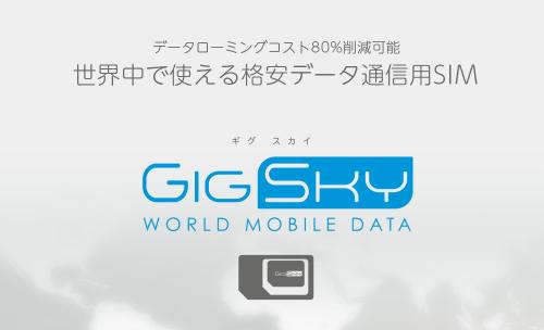 GigSkyトップ画像