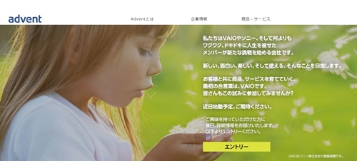 アドベント格安SIM事業スタートトップ画像