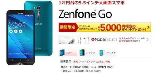 楽天モバイルZenFoneGo端末セット