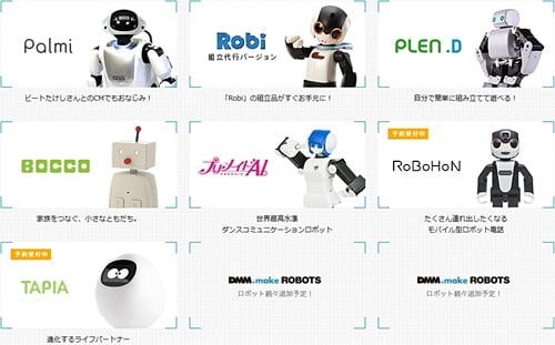 DMM.make ROBOTSラインナップ