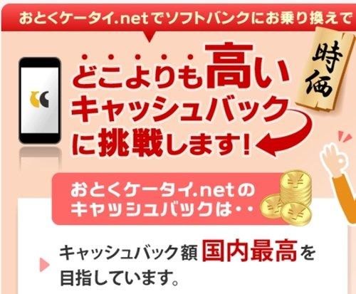 おとくケータイ.net謳い文句