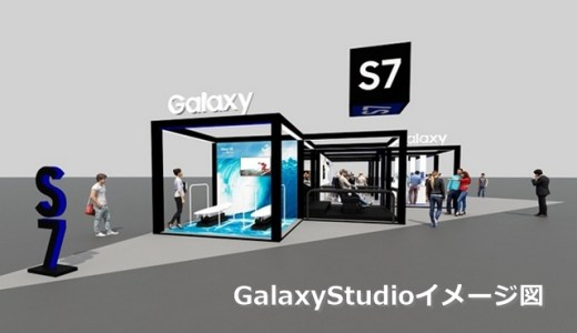 Galaxy Studioが東京千代田区「KITTE」に期間限定オープン